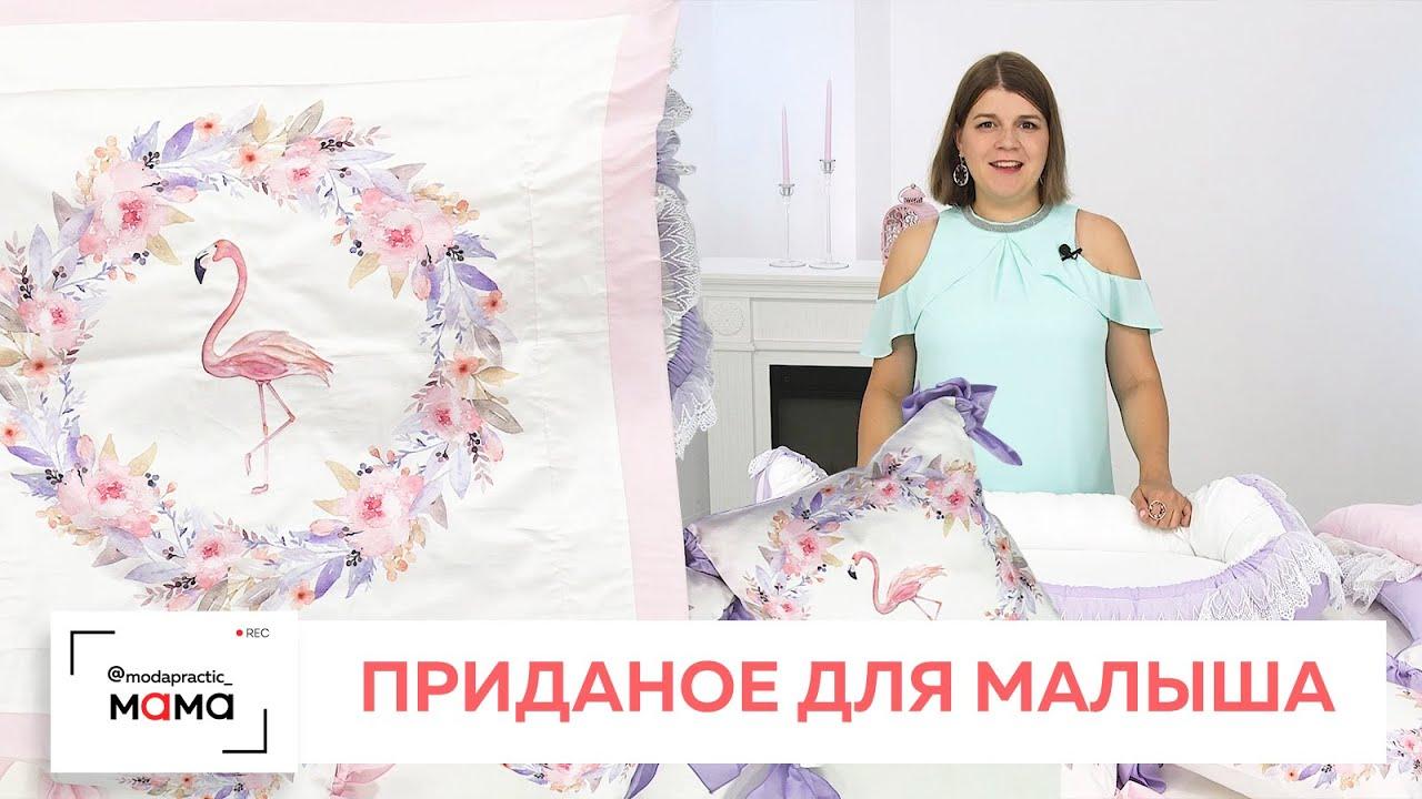 Обзор нежно-розового комплекта для новорожденной. Кокон, подушки-бортики, одеяло на выписку, пелёнка