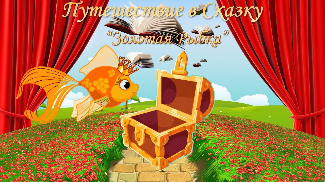 Золотая рыбка (русская народная сказка) - YouTube