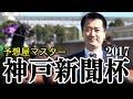 【競馬予想・神戸新聞杯・2017】日本ダービー馬レイデオロがいよいよ始動【予想屋マ…