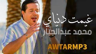 محمد عبدالجبار - احن لمسامرك - لو غيمت دنياي / Audio