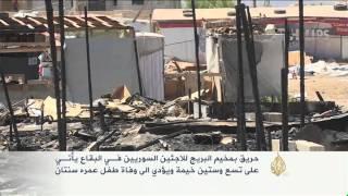 حريق بمخيم البريج للاجئين السوريين في البقاع