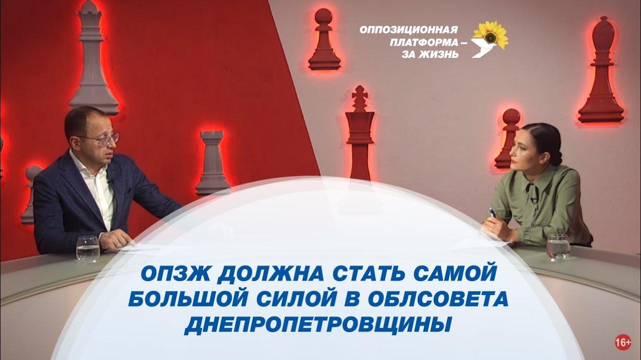 """Download """"Шах и мат"""" с Геннадием Гуфманом: ОПЗЖ должна стать самой большой силой в облсовета Днепропетровщины"""