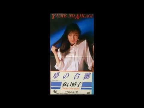 80年代アイドル+α トークごった煮185号(森口 博子・荻野目 洋子・田村 英里子)