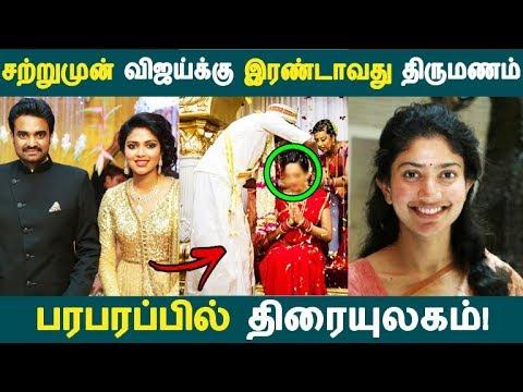 சற்றுமுன் விஜய்க்கு இரண்டாவது திருமணம் பரபரப்பில் திரையுலகம்! | Tamil Cinema | Kollywood News