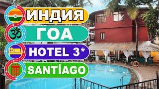 Индия, Гоа. Район Бага. Hotel Santiago три звезды. Отзыв об отеле