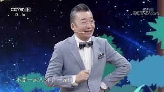 [正大综艺·动物来啦]选择题 白尾梢虹雉是由谁来孵蛋的?| CCTV