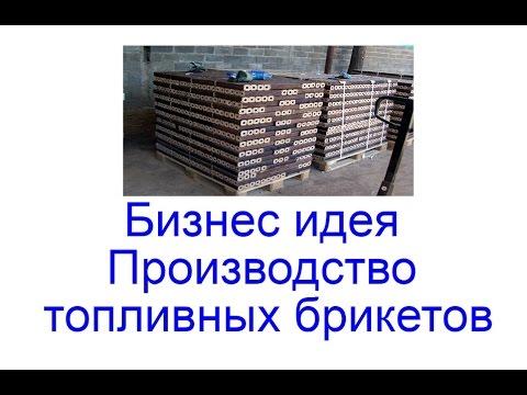 Компания производитель горыня предлагает купить древесные пеллеты оптом с доставкой по москве и московской области. Экологически чистые.