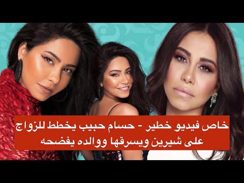 خاص فيديو خطير - حسام حبيب يخطط للزواج على شيرين ويسرقها ووالده يفضحه