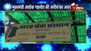 मुख्यमंत्री Ashok Gehlot की अपील का असर, लॉकडाउन में भारत सेवा संस्थान दे रहा जरूरतमंदों को भोजन