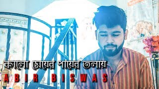 Kalo Meyer Payer Tolay Abir Biswas Mp3 Song Download
