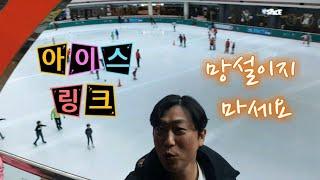 롯데월드 아이스링크장에 김연아가 떳다?? 아이스링크 얼…