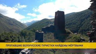 В Грузии две белорусские туристки погибли, одна доставлена в больницу в тяжёлом состоянии