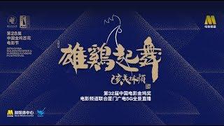 """【""""雄鸡起舞""""第32届中国电影金鸡奖5G全景直播 】【欢迎订阅 CCTV6 中国电影频道 CHINA MOVIE OFFICIAL CHANNEL】"""