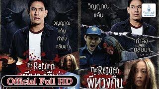 ผีทวงคืน ຜີທວງຄືນ The Return - Official Full HD