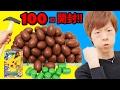【新発売】チョコエッグ ポケットモンスターサン&ムーン 100個開封!シークレットを…