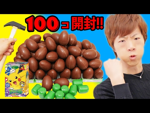 【新発売】チョコエッグ ポケットモンスターサン&ムーン 100個開封!シークレットを狙う!!【おまけ動画あり】