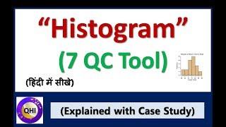 Histogram - 7 Quality Control Tool (हिंदी में सीखे) |