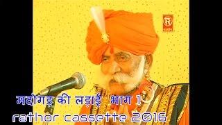 Madogad Ki Ladaie 1 ||मदोगड़ की लड़ाई Bap Ka Badla भाग 1|| Kissa new rathor cassette 2016
