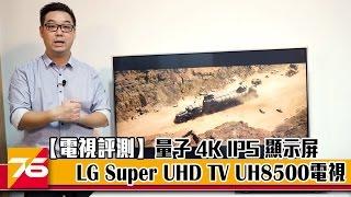 【電視評測】量子 4K IPS 顯示屏 - LG Super UHD TV UH8500電視