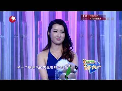 百里挑一Most Popular Dating Show in Shanghai China:旧识女嘉宾鼓起勇气告白遭拒