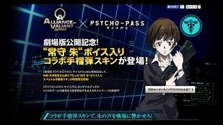 アニメ「PSYCHO PASS」とのコラボアイテム。朱ちゃんボムを買いました! 投げました!…しゃべったぁああああああ!