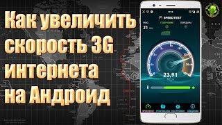 видео Скорость 3G интернета