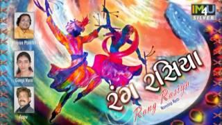 Kanuda Halne Ramva Raas - Nayan Pancholi Album RANG RASIYA