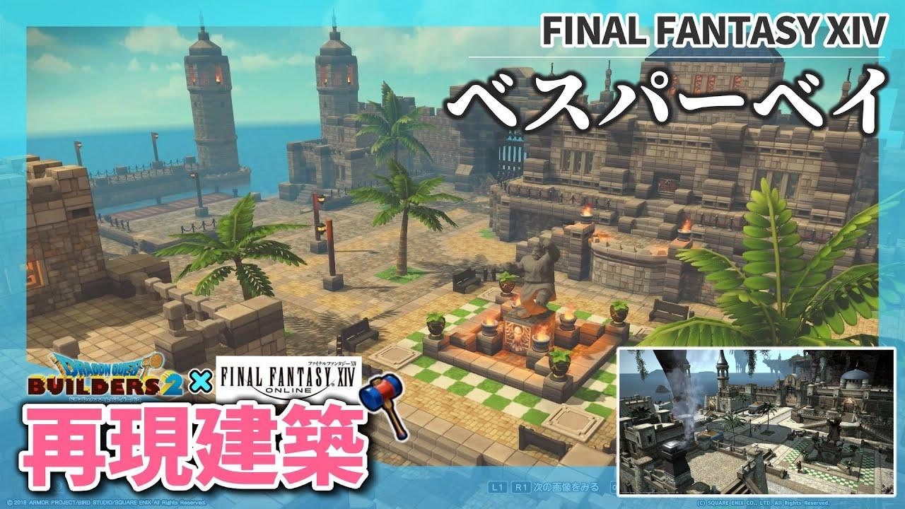 ドラゴンクエストビルダーズ2 建築物「FF14 ベスパーベイ」【DQB2】