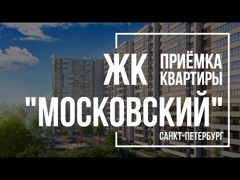 """Приёмка квартиры в ЖК """"Московский"""""""