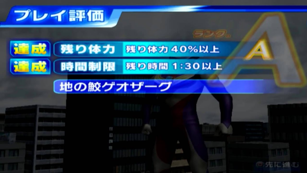 Download Game Ultraman Fighting Evolution 3 Ps2