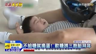 20150308中天新聞 韓國三胞胎超吸睛 蟬聯冠軍31週