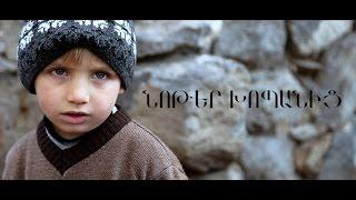 Noter Xopanic - Azatutyun Radio Film
