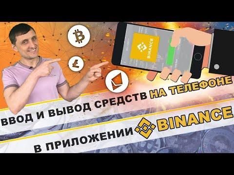 Ввод и Вывод средств на бирже Binance с помощью телефона !