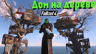 Fallout 4 Дом На Дереве  Вариант Для Ленивых