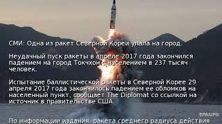 СМИ: Одна из ракет Северной Кореи упала на город