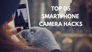 Top 05 best smartphone camera Tips and tricks 2017    Hindi   