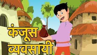 कंजूस व्यवसायी    A miser Businessman   Hindi Kahani   Moral Stories for Kids