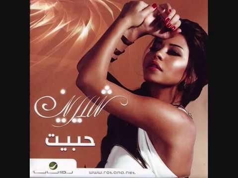 Shereen- Ah Ya Leil  (Best Quality)
