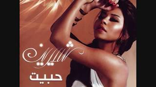 Shereen- Ah Ya Leil  (Best Quality)