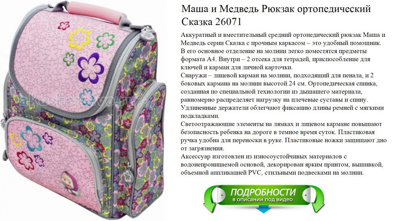 Рюкзак 26071 рюкзаки для первоклашек интернет магазин дешево