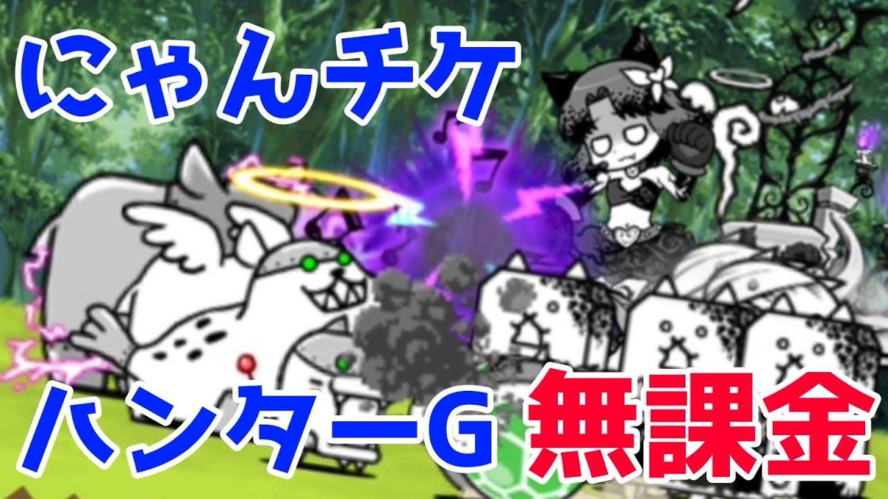 にゃん チケ ハンター g