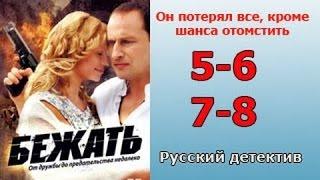 Бежать 5 6 7 8 серия 2016 русский детектив 2016 russian detective movies 2016