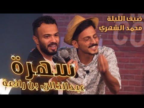 سهرة عبدالخالق بن رافعة (الضيف محمد الشهري) -101#الكوميدي_كلوب