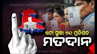 Patkura By-Poll: 61 Percent Voting Turn Out Recorded Till 3 PM