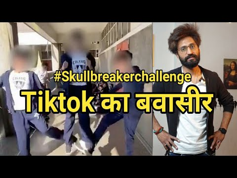 Ghanta Tiktok Challenge