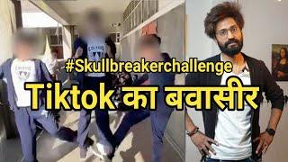 Ghanta Tiktok Challenge 😡