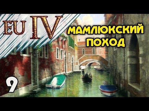 Крутые союзы, классные войны! Europa Universalis 4   Прохождение за Венецию #9