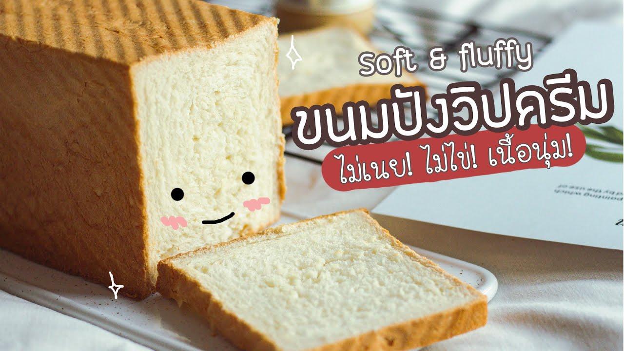 ขนมปังวิปครีม! เนื้อนุ่มละมุน ไม่เนย ไม่ไข่ - #ทำอะไรกินดี EP.206
