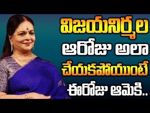 విజయనిర్మల ఆరోజు అలా చేయకపోయుంటే ఈరోజు ఆమెకి | Sr. Film Critic Sri Yedavalli about Vijaya nirmala