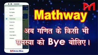 Using Mathway App In [[Hindi/Urdu]] 😀😀
